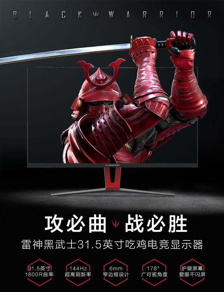 【雷神TR-C31.5H144】雷神(ThundeRobot)-TRG-TR-C31.5H144-31_01.jpg