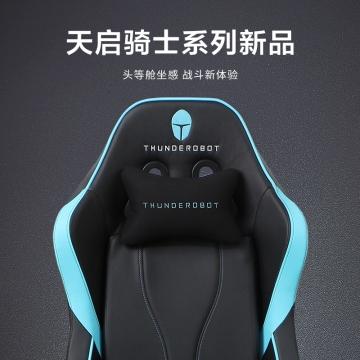 雷神天启骑士E201游戏电竞生活人体工学电竞椅